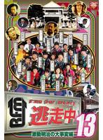 逃走中13〜run