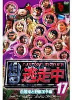 逃走中17〜run