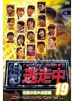逃走中19〜run