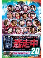 逃走中20〜run