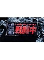 麻木久仁子出演:戦闘中〜battle