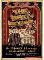 にわみきほ出演:ザ・ベストハウス123