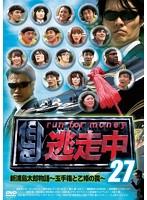 逃走中27〜run