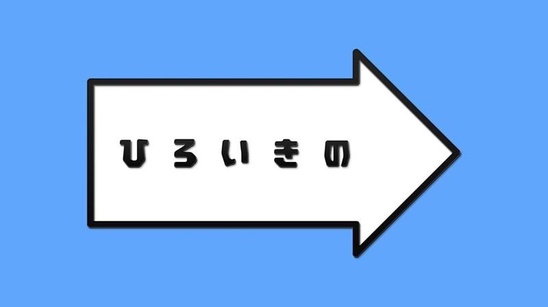 ひろいきの 〜有吉の名前は「ひろいき」〜