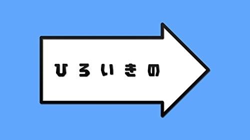 ひろいきの〜好きな球団は広島東洋カープ〜