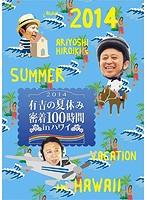 平愛梨出演:有吉の夏休み2014