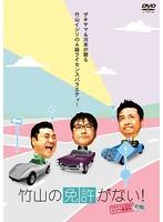 岡井千聖出演:竹山の免許がない!〜ザキヤマ&河本のイジリ教習所〜前期