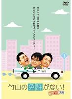 岡井千聖出演:竹山の免許がない!〜ザキヤマ&河本のイジリ教習所〜後期