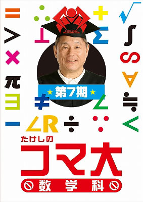 DMM.com [たけしのコマ大数学科 ...