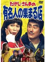 たけし・さんまの有名人の集まる店【三船美佳出演のドラマ・DVD】