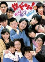 フジテレビ開局50周年記念DVD「欽ドン!良い子悪い子普通の子」
