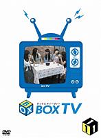 伊藤祐奈出演:BOX