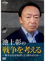 安めぐみ出演:池上彰の戦争を考えるSP