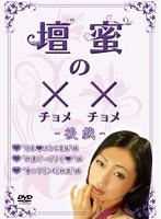 壇蜜の××(チョメチョメ)―後戯―【かねさだ雪緒出演のドラマ・DVD】