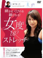 廣戸聡一のレッシュストレッチ〜締まる