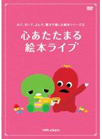 高橋真麻出演:みて、きいて、よんで、親子で楽しむ絵本シリーズ