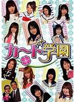 カード学園【川崎希出演のドラマ・DVD】