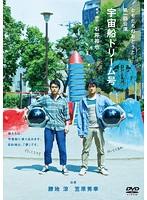 ともだちのおとうと第一回公演『宇宙船ドリーム号』