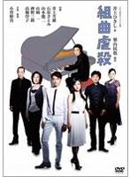 組曲虐殺【石原さとみ出演のドラマ・DVD】