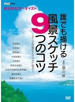 NHK趣味工房シリーズ