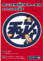 江口ともみ出演:第二アサ(秘)ジャーナル