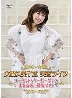 大場久美子式美活ライフ〜ヨーグルト&クーガーダンス