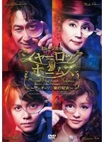 ミュージカル「シャーロックホームズ〜アンダーソン家の秘密〜」【一路真輝出演のドラマ・DVD】