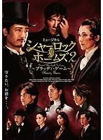 ミュージカル「シャーロックホームズ2〜ブラッディ・ゲーム〜」B