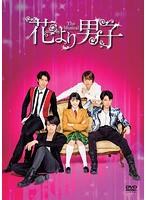 生田智子出演:花より男子