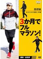 時東ぁみ出演:3か月でフルマラソン[基礎編]走るための基礎と準備