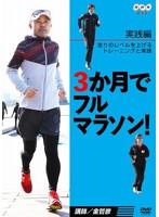 時東ぁみ出演:3か月でフルマラソン[実践編]走りのレベルを上げるトレーニングと実践