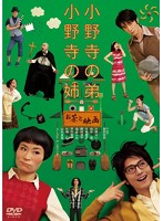 小野寺の弟・小野寺の姉-お茶と映画-(舞台)【森谷ふみ出演のドラマ・DVD】