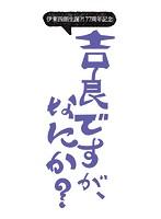 伊東四朗生誕?!77周年記念『吉良ですが、なにか?』