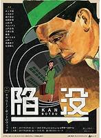 シアターコクーン・オンレパートリー2017+キューブ20th,2017『陥没』【犬山イヌコ出演のドラマ・DVD】