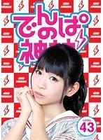 でんぱの神神 DVD LEVEL.43