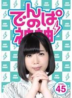 でんぱの神神 DVD LEVEL.45