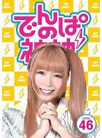 でんぱの神神 DVD LEVEL.46
