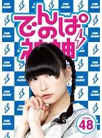 でんぱの神神 DVD LEVEL.48