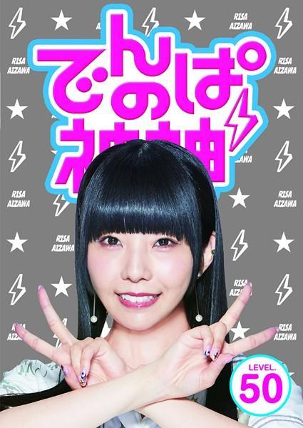 でんぱの神神 DVD LEVEL.50