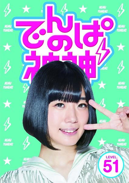 でんぱの神神 DVD LEVEL.51