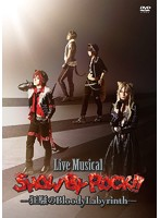 Live Musical「SHOW BY ROCK!!」-狂騒のBloodyLabyrinth-[PCBE-55862][DVD]