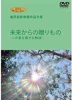 吉永小百合出演:ジブリ学術ライブラリーSPECIAL