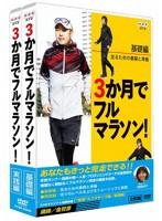 時東ぁみ出演:3か月でフルマラソン