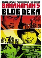バナナマンのブログ刑事