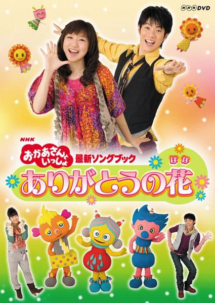 NHK おかあさんといっしょ 最新ソングブック ありがとうの花