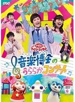 NHKおかあさんといっしょファミリーコンサート 音楽博士のうららかコンサート