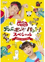 NHK おかあさんといっしょ ブンバ・ボーン!パント!スペシャル〜あそびとうたがいっぱい〜