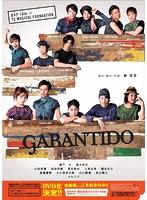 Dステ16th×TSミュージカルファンデーション「GARANTIDO