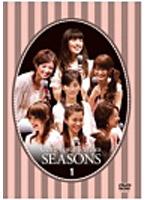 セント・フォースPresents「SEASONS」Vol.1【八田亜矢子出演のドラマ・DVD】