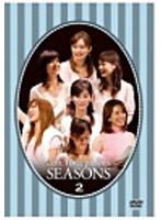 セント・フォースPresents「SEASONS」Vol.2